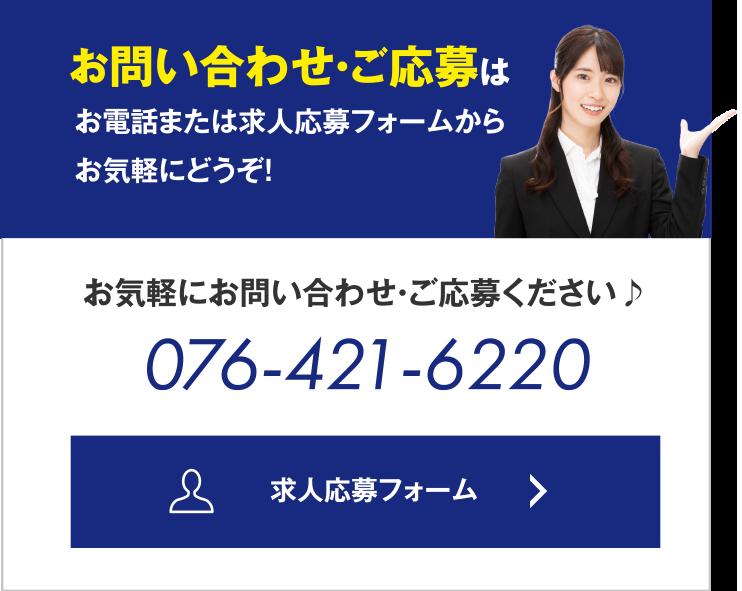 お問い合わせ・ご応募はお電話または求人応募フォームからお気軽にどうぞ!